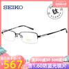 精工眼鏡架 男半框純鈦眼鏡框大臉商務舒適配成品近視眼鏡HT01080
