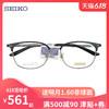 精工SEIKO全框純鈦超輕眼鏡架 復古男女近視配鏡光學眼鏡框HC3012