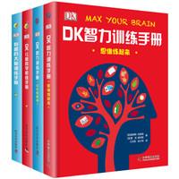 京东PLUS会员:《DK大脑智力训练手册:数学思维+大脑训练+智力训练》精装4册