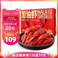 盒马加油虾湖北麻辣小龙虾630g*3盒加热即食熟虾活虾烧制顺丰发货