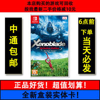 Nintendo 任天堂 《异度之刃 终极版》欧美版 游戏卡带