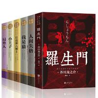 《人间失格+罗生门+我是猫+月亮与六便士+小王子+局外人》全6册