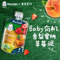Gerber 嘉宝 有机香梨蜜桃草莓泥 2段  99g/袋 *8件