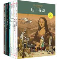 京东PLUS会员:《半小时读懂艺术大师》(套装全8册)