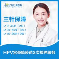 4价 9价等待4-6个月 上海仁爱医院 HPV疫苗 预防宫颈癌3次接种