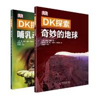 《DK探索系列:哺乳动物+奇妙的地球》(2册套装)