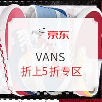 促销活动:京东VANS官方旗舰店618大促第二波