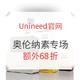 Unineed官網 奧倫納素 精選護膚 促銷活動