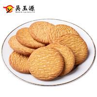 吴玉源 猴头菇饼干 500g