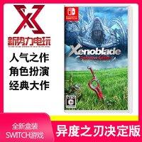 Nintendo 任天堂《异度之刃 终极版》欧美版 中文