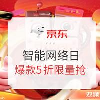 促销活动:京东6.5号 智能网络日,用科技点亮生活