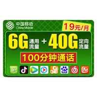 中国移动 移动19元天秤卡 19元/月 6GB通用+40GB定向+100分钟通话