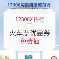12306X招行 火车票2-100元优惠券