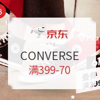 促销活动:京东匡威旗舰店618大促第二波