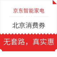 618可用:在京消费者福利 5日预约、6日抢券
