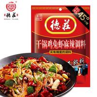 德庄 干锅鸡兔虾麻辣香锅调料 150g *5件 +凑单品