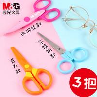 M&G 晨光 学生剪刀2把