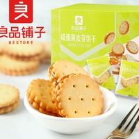 liangpinpuzi 良品铺子 咸蛋黄麦芽饼干 520g *2件