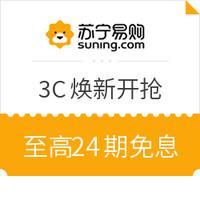 促销活动:苏宁易购 3C数码焕新开抢