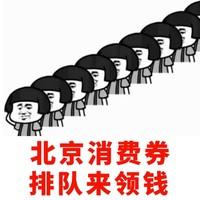 好消息:122亿元北京消费券来了!6月5日0点预约,6月6日10点开抢