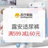 促销活动:苏宁易购 露安适品牌日 婴儿尿裤