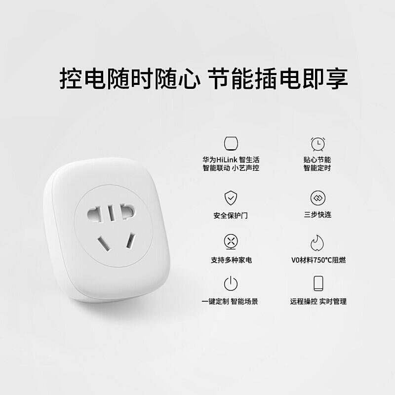 HUAWEI 华为 wifi智能插座 10A 一只装