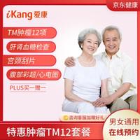 爱康国宾 特惠肿瘤TM12专项体检卡套餐 男女通用北京上海广州杭州成都 电子券 *2件
