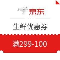 领券防身、0点起可用:京东自营 生鲜  299-100券