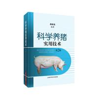 《科学养猪实用技术》(第二版)