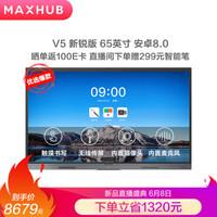 MAXHUB EC65CA 智能会议平板 65英寸