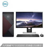 京东PLUS会员:DELL 戴尔 成就5090  23.6寸 台式电脑整机(i7-9700、16G、512G、GT730 2G、4年服务)
