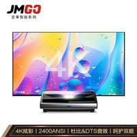JmGO 坚果 U1 4K激光电视
