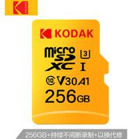 Kodak 柯达 SDXC UHS-I U3  A1 V30极速版 SD存储卡 256GB