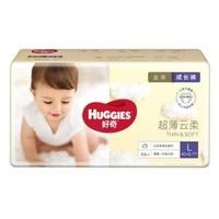 88VIP:HUGGIES 好奇 金装成长裤拉拉裤 L48片 *3件