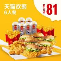 McDonald\'s 麦当劳  天猫欢聚6人餐 单次券 *2件