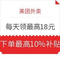 超级外卖周:每日点外卖领红包+最高10%现金补贴!累计5天再送2元京东E卡