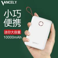 Vancely XHC-001 迷你充电宝 10000mAh