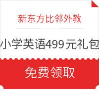 优惠券码:新东方比邻外教  小学英语499元大礼包