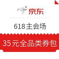 京东 618主会场 每天限量领取全品券