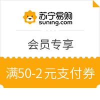 苏宁SUPER会员:苏宁 super会员专享 每月津贴 免费领满 50-2元支付券