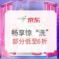 """促销活动:京东 狮王畅享惊""""洗""""专场活动"""