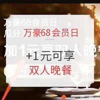 吃货福利、移动专享:万豪68会员日!+1元可享双人晚餐