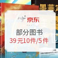 促销活动:京东 图书聚实惠 部分自营图书