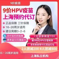 上海9价HPV疫苗 预防宫颈癌3次接种 16-26岁适用预约代订