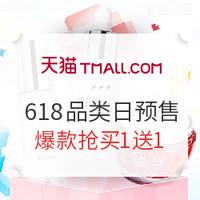 618预售、促销活动:天猫 olay官方旗舰店 618品类日预售