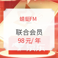 促销活动:蜻蜓FM超级会员年卡+京东PLUS会员年卡
