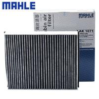 MAHLE 马勒 LAK1071 带碳空调滤清器