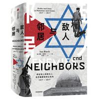 京东PLUS会员:《新思文库系列·敌人与邻居:阿拉伯人和犹太人在巴勒斯坦和以色列,1917-2017》