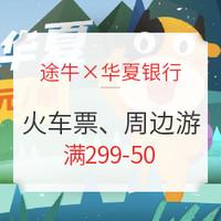 途牛×华夏信用卡 买火车票、周边游