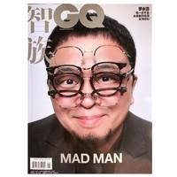 《智族GQ杂志 罗永浩》 2020年6月号